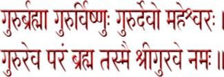 Guru Brahma Sanskrit